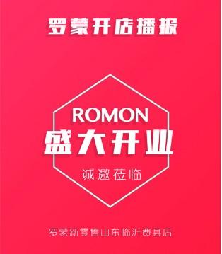 热烈祝贺ROMON罗蒙新零售山东临沂费县店开业大吉