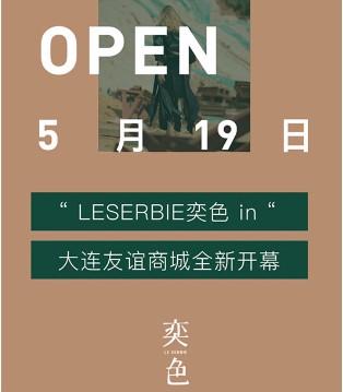 热烈祝贺奕色LESERBIE大连友谊总店5月19日隆重开业