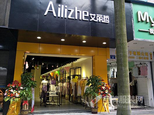 恭喜Ailizhe艾丽哲女装广东中山店5月20日开业大吉