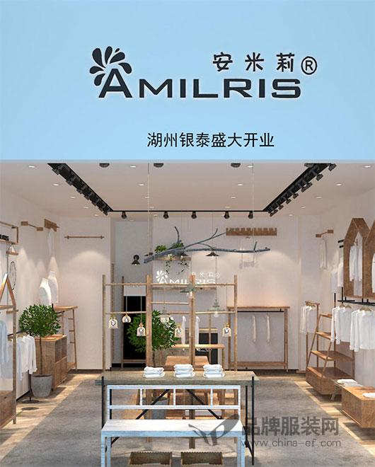 这个六一来送礼 恭喜AMILRIS安米莉湖州银泰店即将开业