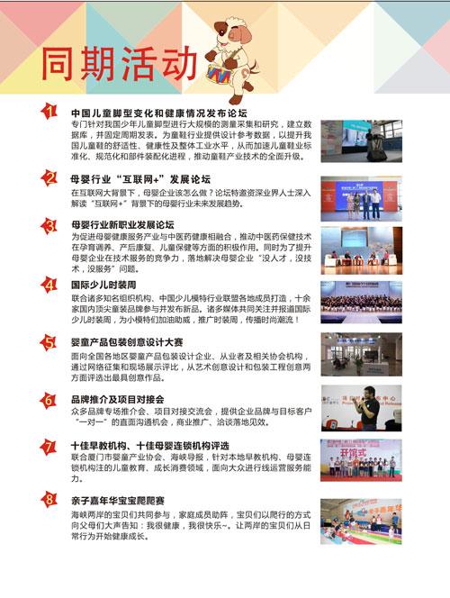 第四届(厦门)国际婴童产业博览会9月22-24日举办