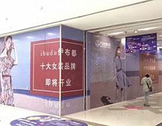 恭喜伊布都女装南昌红谷滩万达店5月26日盛大开业