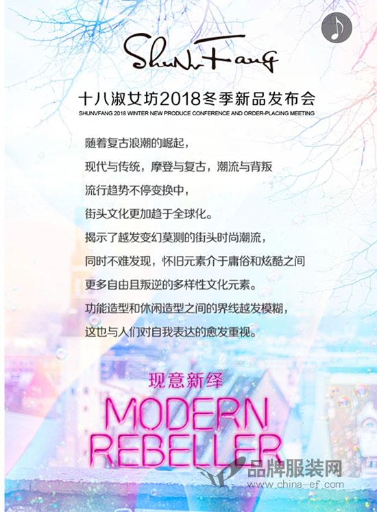 十八淑女坊2018冬季新品发布会 一场时尚文化碰撞