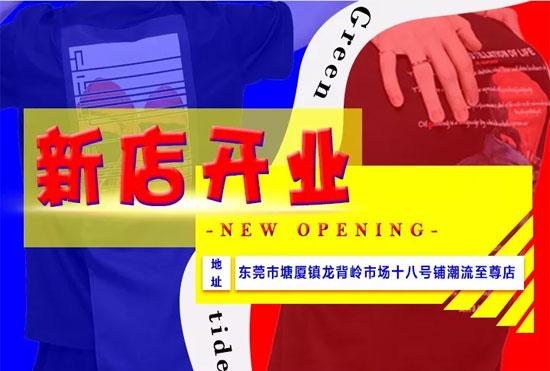CAISED凯施迪男装 新店开业 引领青潮新风尚