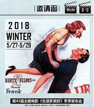 曼诺比菲第43届主题电影《生活多美好》2018冬季发布会