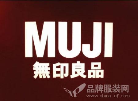 """日本品牌""""无印良品""""成""""无良印品"""" 将台湾标注为""""国家"""""""