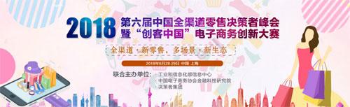 全渠道零售决策者峰会暨创客电子商务创新大赛将于6月在沪举办