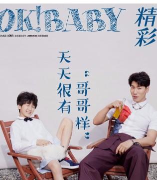 全能老爸张亮带着儿子天天 登上《OK精彩宝贝》5月刊