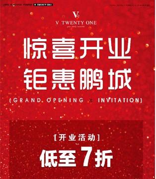 点燃时尚・乐享生活 恭喜V21内衣品牌5月26日盛大开业
