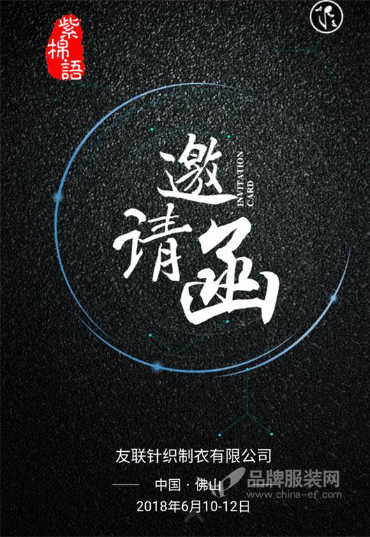 紫棉霓裳 味道芳华 紫棉语女装2018新品发布会
