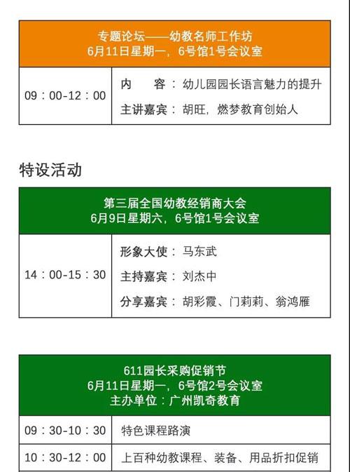 华南幼教展为您搭建幼教界免费的EMBA学习课堂