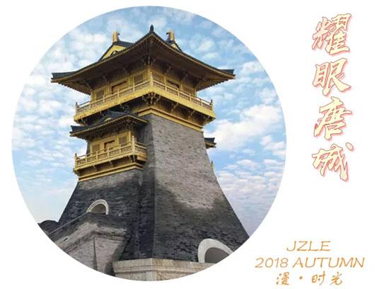 JZLE珈姿莱尔《漫・时光》2018秋季新品发布完美落幕!