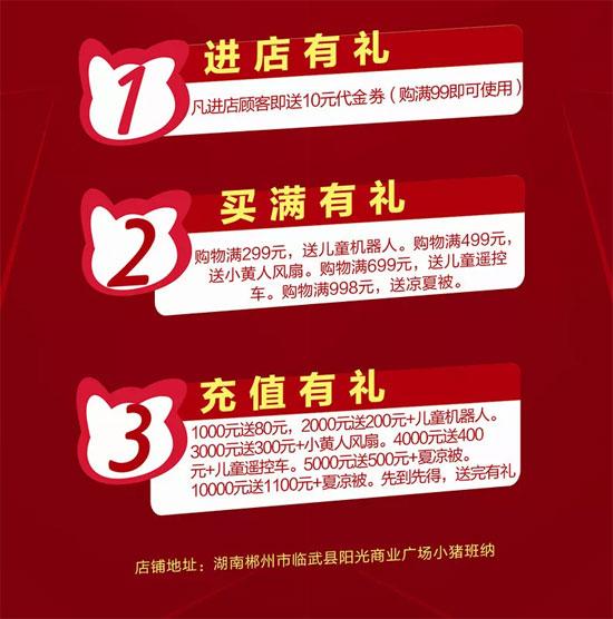 """临武・阳光商业广场""""小猪班纳""""盛大开业惠动全城 更有三重好礼相送"""