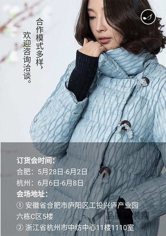 闲然2018秋冬新品发布会 合肥站、杭州站相继来袭