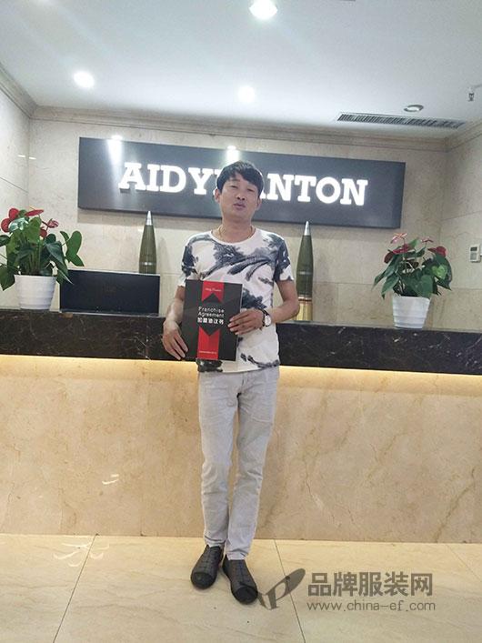 恭喜aidyDanton爱迪丹顿男装近日成功签约6位加盟商
