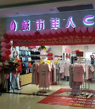 热烈祝贺城市佳人湖南湘潭地下步行街店成功开业
