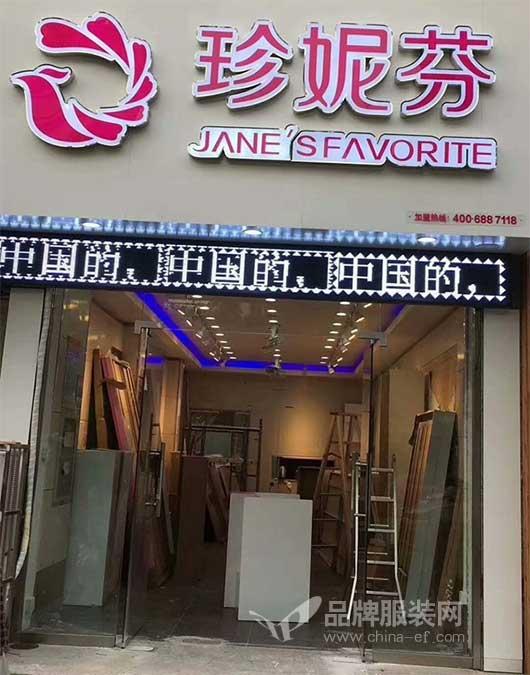 热烈祝贺珍妮芬内衣蚌埠金山花园店即将开业大吉!