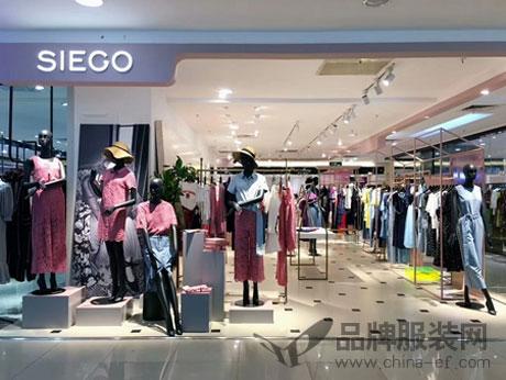 喜讯:热烈祝SIEGO西蔻女装江门益华店盛大开业