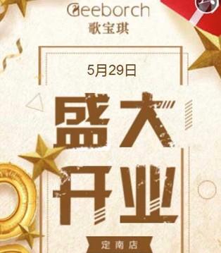 恭喜歌宝琪江西定南店今日盛大开业 活动多多 优惠多多
