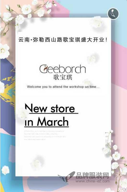 恭喜Geeborch歌宝琪云南・弥勒西山路店即将盛大开业