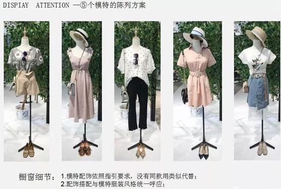 左韩品牌女装2018夏季新品指引 适合夏季的颜色