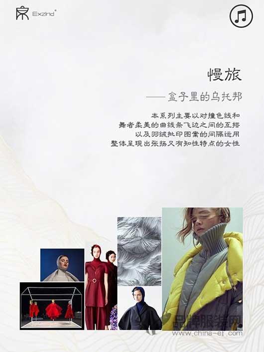 一席之地YXZD女装2018冬季新品发布会即将来袭