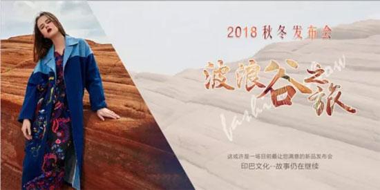 印巴文化2018秋冬系列发布 被时光静止的永恒经典!