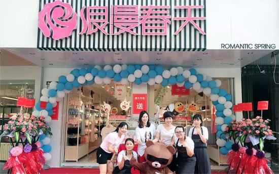 新店开业十六期 | 月底收官多店齐绽放 浪漫潮范来袭!