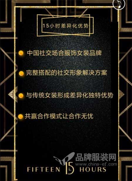 15小时场合服饰2018秋冬新品发布会暨订货会邀请函