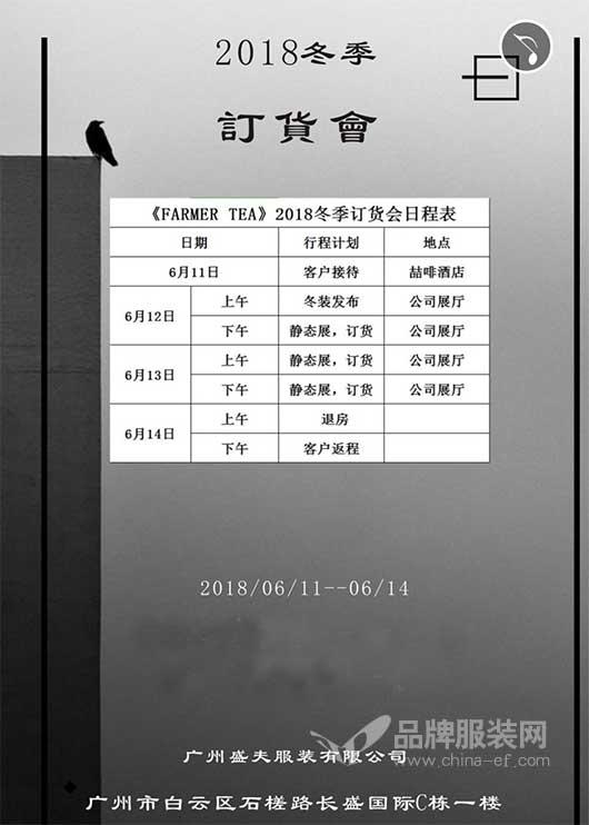 绽放时尚精彩 相约FARMER TEA男装2018冬季新品订货会