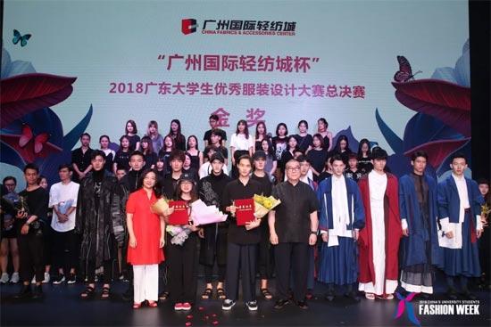 一年一度的时尚盛会 2018中国(广东)大学生时装周圆满落幕