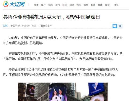 中国品牌日dambolo霸屏纳斯达克备受瞩目 引主流媒体多方报道!