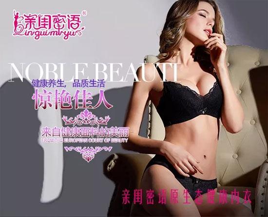 亲闺密语三大核心竞争力占领女性内衣加盟市场
