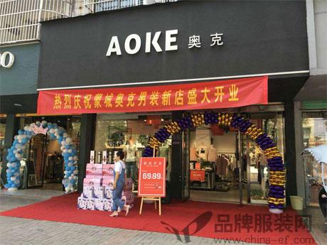 喜讯:热烈祝贺奥克品牌男装六一两店齐开
