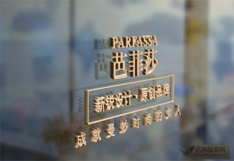 喜讯:祝贺芭菲莎在福建省又多了一家专卖店