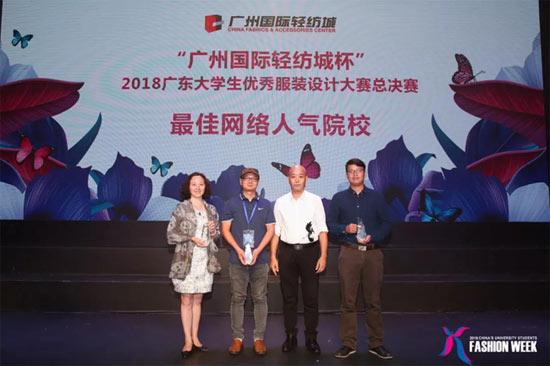 香港服装学院作品《2°空间》荣获广东大学生优秀奖