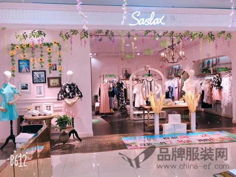 流光溢彩编织梦想 Saslax莎斯莱思甘肃新店开业大吉
