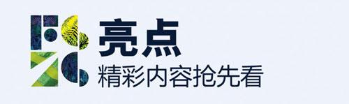 7月5-7日升级呈现的2018时尚深圳展