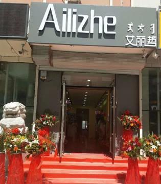 喜讯:热烈祝贺内蒙古王小姐成功签约Ailizhe艾丽哲女装品牌