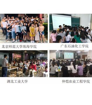 """澄海企业进校园宣讲助力""""澄海杯""""创意设计大赛"""
