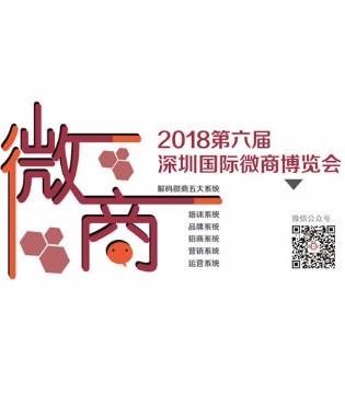 2018深圳国际微商博览会选择我们的好处