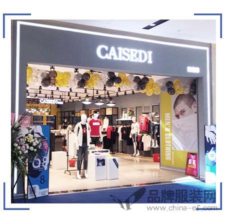 喜讯:热烈祝贺CAISEDI凯施迪惠州龙光城盛装开业