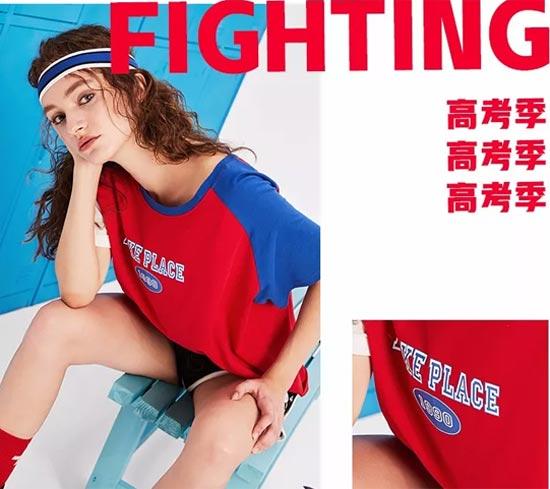 唐狮TONLION品牌:高考季 你需要一件红色战衣