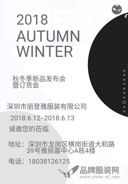 丽登雅lidengya018冬季新品订货会将于6月12在深圳隆重召开