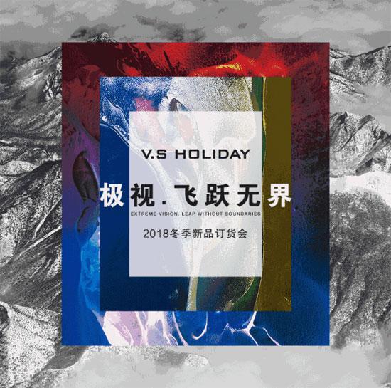 V.S HOLIDAY2018冬季新品订货会 期待您的到来!