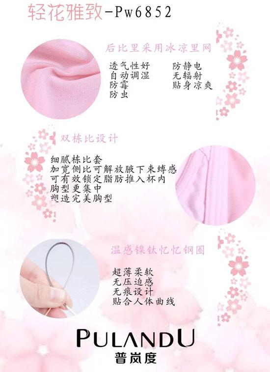 普岚度品牌内衣:日常自然丰胸小技巧