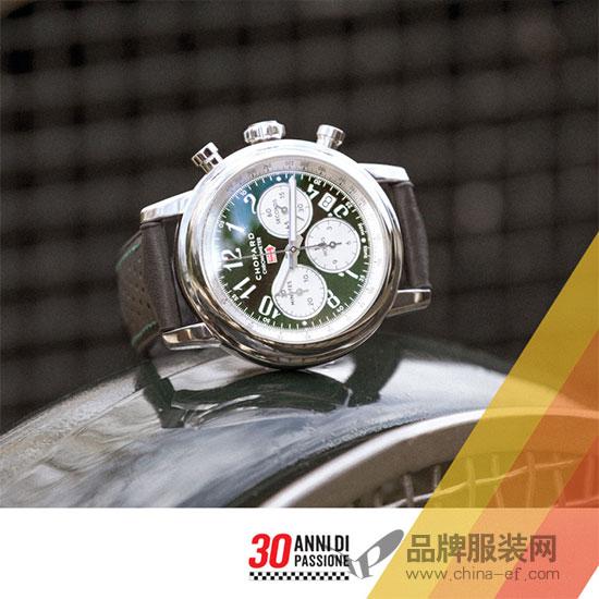 Chopard萧邦与千里赛携手合作30周年 推出系列腕表