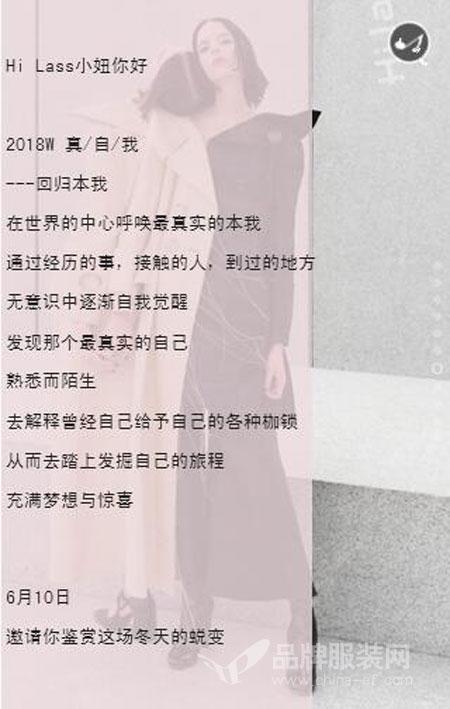 你好小妞HiLass2018冬季新品发布会邀请函