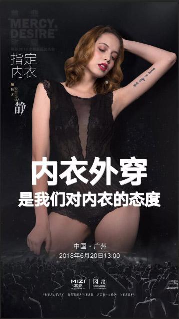 幂姿全球新品发布会千人盛典:内衣外穿 是对内衣的态度