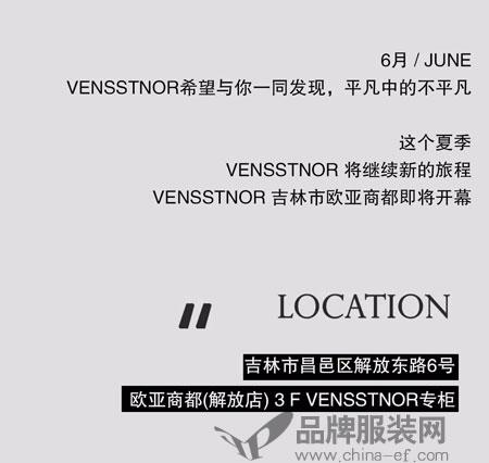 喜讯:VENSSTNOR维斯提诺成功进驻吉林欧亚商都